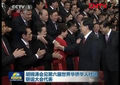 胡锦涛会见世界华侨华人社团联谊大会代表