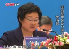 """李海峰吁海外侨胞成住在国""""好公民"""""""
