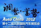 第十二届北京国际车展