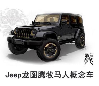 Jeep龙图腾牧马人概念车外观