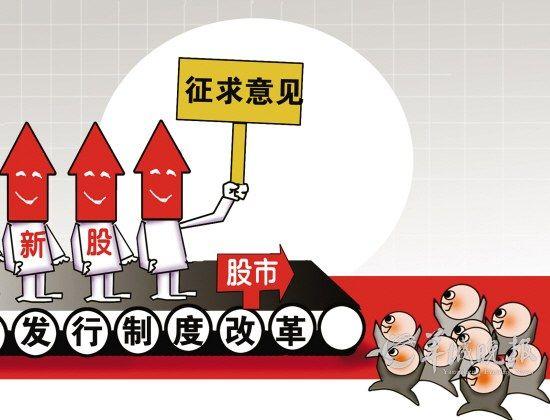 聚焦新股体制改革