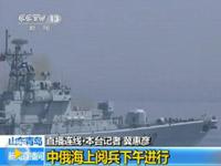 中俄军演舰艇军机海上阅兵现场