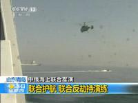中俄军演进行护航及反劫持演练
