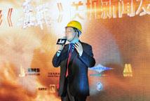 网秦CEO林宇在现场发言