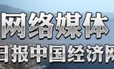 中国经济网专题