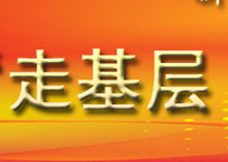 "<strong>新闻战线""走转改""</strong>"