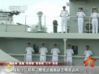 """""""郑和""""舰抵达越南胡志明市访问"""
