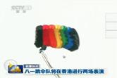 八一跳伞队香港举行预演