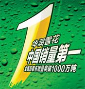 华润雪花啤酒1000万吨