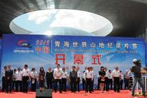 中国(青海)世界山地纪录片节开幕