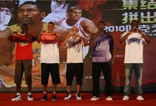 2010年中国行发布会上匹克球员集体向球迷、媒体问好