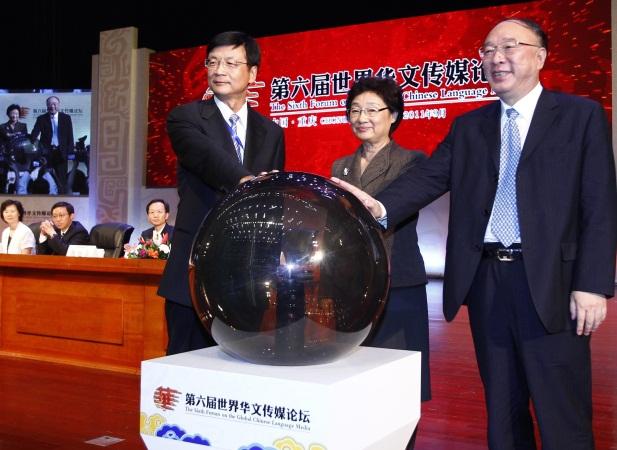 第六届世界华文传媒论坛