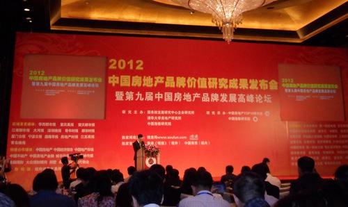 孔雀城荣登中国房地产住宅项目品牌价值榜首