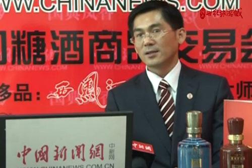 张春新:国台要做消费者放心的酒