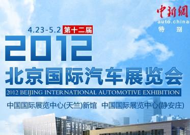 2012年北京车展