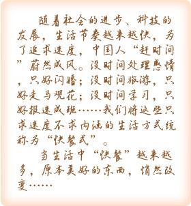 中国人的快餐式生活art-feather-light-touches-maintenance-group