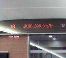 运行时速最高308公里