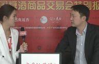 陈云宗:行业调整成叙府酒业发展契机