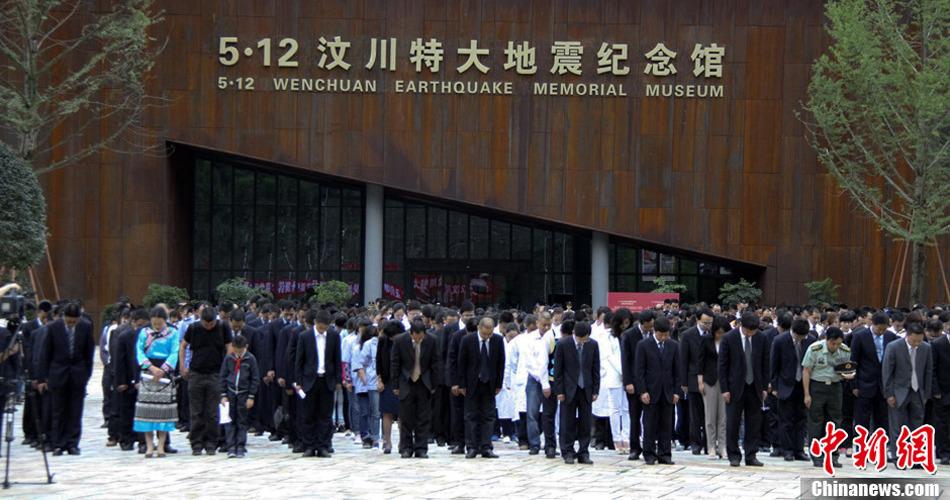 5.12汶川特大地震纪念馆正式开放