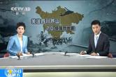 国新办:芦山地震和汶川地震是孤立事件