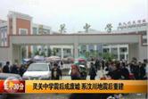 灵关中学震后成废墟 系汶川地震后重建