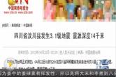 汶川县发生3.1级地震 震源深度14千米