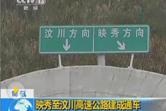 映秀至汶川高速公路建成通车