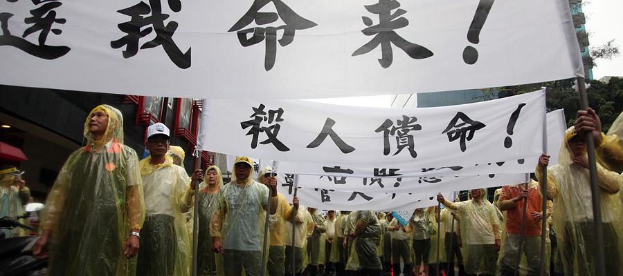 台湾数百渔民冒雨集会抗议
