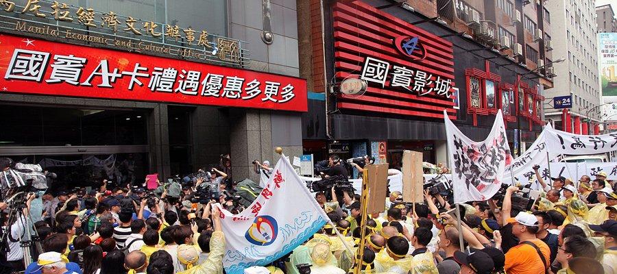 台湾民众在台北马尼拉办事处前集会抗议