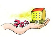 二手房交易征收20%个税