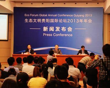 生态文明贵阳国际论坛2013年年会召开新闻发布会