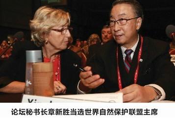 论坛秘书长章新胜当选IUCN主席