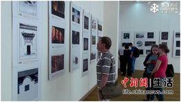 莫斯科中国建筑日活动展出现场