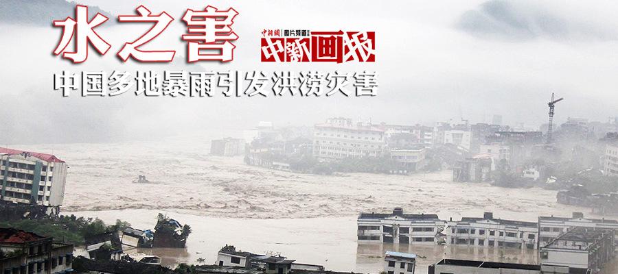 【图刊】水之害――中国多地暴雨引发洪涝灾害