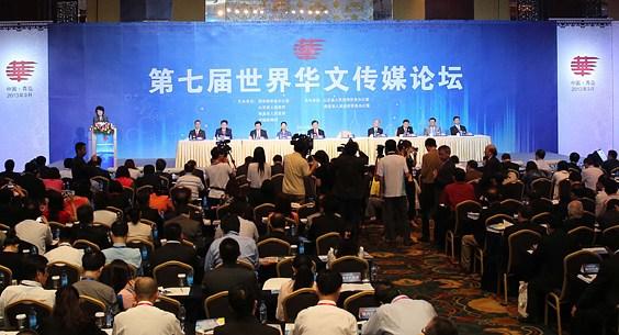 第七届世界华文传媒论坛在青岛开幕