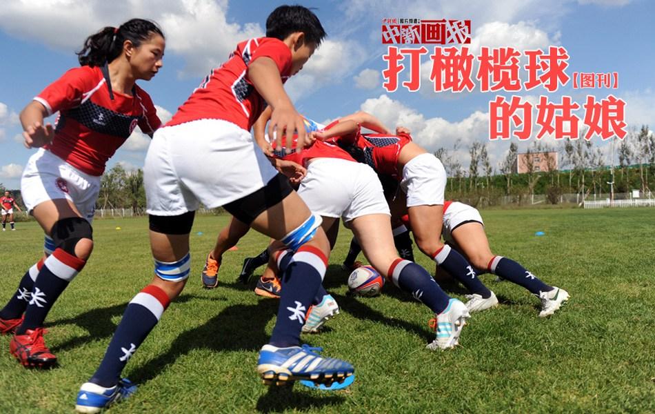 【图刊】打橄榄球的姑娘