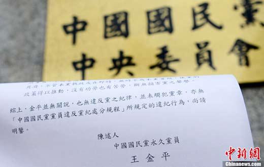 王金平赴国民党考纪会递交声明