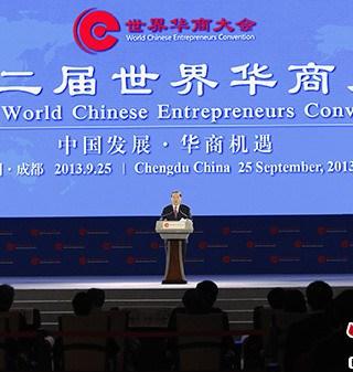 第12届世界华商大会在成都举行