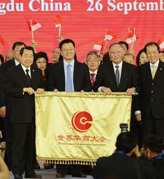 第十二届世界华商大会闭幕 下届印尼举办