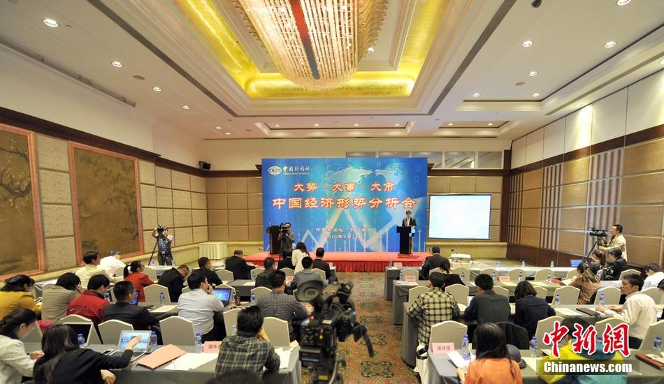 """""""大势•大事•大市――中国经济形势分析会""""在京举行"""