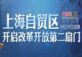 上海自贸试验区正式挂牌