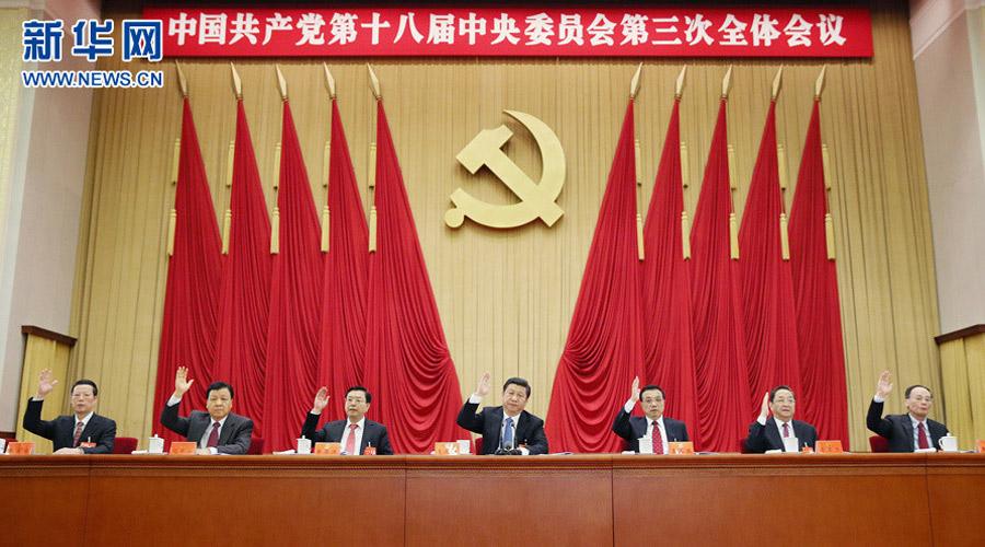 第十八届中央委员会第三次全体会议举行