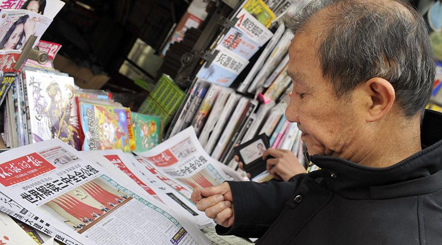 北京市民关注三中全会报道