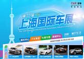 2013上海车展