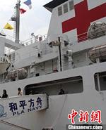 <b>将派海军医院船</b>