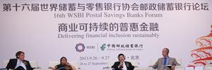 第十六届世界储蓄与零售银行协会邮政储蓄银行论坛