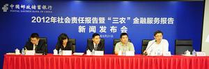 """邮储银行发布首份社会责任报告和""""三农""""金融服务报告"""