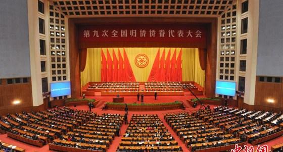 第九次全国归侨侨眷代表大会在京开幕