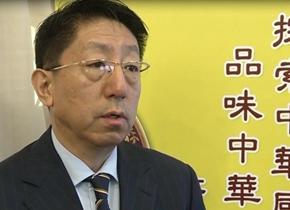 访中国烹饪协会副会长边疆