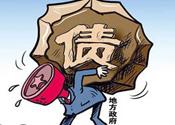 防控债务风险